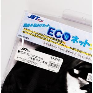 トラック用網戸 エコネット 日産 大型 10トン クオン/フレンズクオン 虫除け guranpuri-kyoto