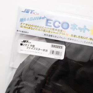 トラック用網戸 エコネット いすゞ 10トン ファイブスターGIGAギガ 虫除け guranpuri-kyoto
