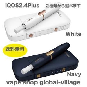 アイコス iQOS 新型 2.4 plus プ...の関連商品3