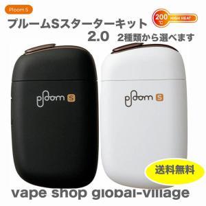 プルームエス プラス PloomS ブラック ホワイト スターターキット 加熱式 電子タバコ 製品未...