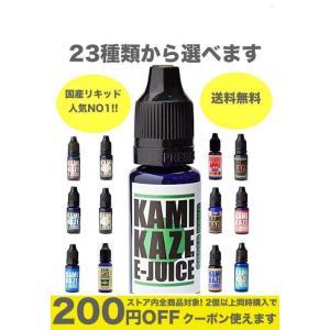 電子タバコ リキッド プルームテック ベイプ カミカゼ KAMIKAZE スーパーハードメンソール 23種類から選べます 国産 15ml 神風