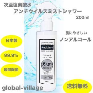 除菌スプレー マスクスプレー 消毒 消臭 安定化次亜塩素酸水 ウイルス除去 アルコールフリー コロナ対策 アンチウイルスミストシャワー  ハンド 200m|gurobaru