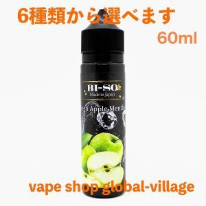 プルームテックプラス 再生 リキッド 電子タバコ  ベイプ グリーンアップルメンソール 60ml BISO 6種類から選択可能 国産  大容量 gurobaru