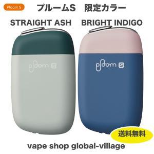 プルームテック新型 プルームエス PloomS 限定カラー スターターキット 加熱式 電子タバコ 2種類から選べます|gurobaru