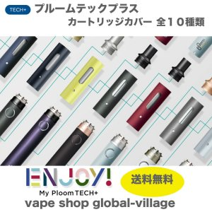 プルームテックプラスカートリッジカバー全10種類  Ploom TECH+ アスセサリー ケース キャップ 電子タバコ