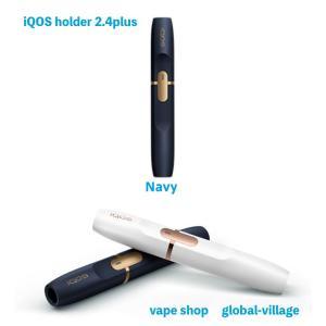 アイコス ホルダー単品ネイビー 2.4Plus iQOS ホルダーのみ 電子タバコ 外箱あり 正規品