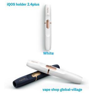 アイコス2.4plus ホルダー ホワイト ネイビー製品未登録 2種類から選べます 正規品 新品未開封 外箱あり|gurobaru