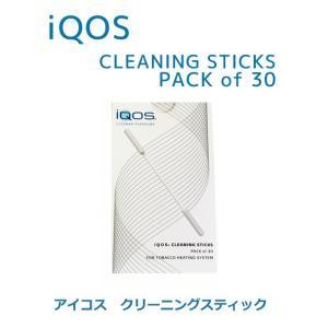 アイコス クリーニングスティック 綿棒 iQOS CLEANING STICKS (PACK of 30) 新品・正規品 電子タバコ アクセサリー gurobaru