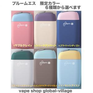 プルームエス PloomS プラス 新型 スターターキット 加熱式 電子タバコ 限定カラー6種類から選べます プルームテック|gurobaru
