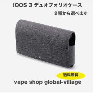 アイコス3ケース iQOS デュオフォリオケース 2種類から選べます gurobaru