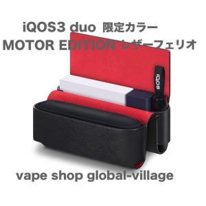 【数量限定】 シックなカラーリングが特徴のモーターエディションの限定レザーフォリオ。デバイス、たばこ...