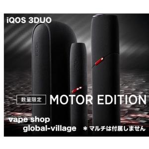 アイコス3モーターエディション デュオ  DUO 本体スターターキット 新品未開封 製品登録可能 iQOS3 MOTOR EDITION|gurobaru