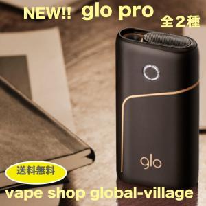グロープロ glo pro 本体 スターターキット 製品未登録 新品未開封|gurobaru
