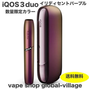 アイコス3 DUO デュオ iQOS3 限定カラー イリディセントパープル 本体 スターターキット 製品登録可能 新品未開封|gurobaru