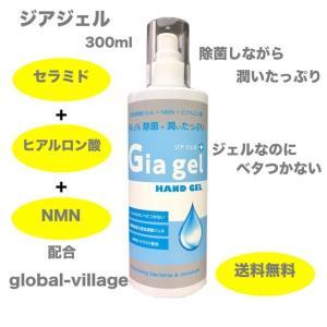 ハンドジェル 次亜塩素酸 ジアジェル ウイルス アルコールフリー コロナ対策グッズ  ヒアルロン酸 セラミド配合 300ml |gurobaru