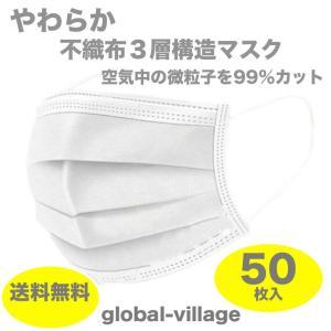 マスク 50枚入り 不織布 3層構造 コロナ対策グッズ ウイルス対策 箱入り  店休日以外15時までのご注文で即日発送|gurobaru