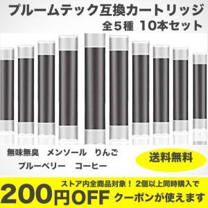 プルームテックカートリッジ 互換 10本セット 5種類 カプセル アトマイザー 電子タバコ アクセサリー JT 送料無料 ポイント消化の画像