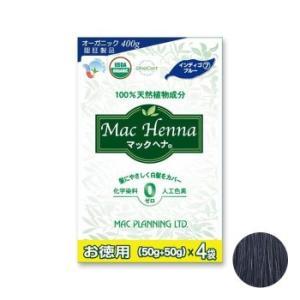 【ネコポス不可】マックヘナハーバルトリートメントお徳用 インディゴブルー 400g(50g×8袋)【A】【キャンセル・返品不可】 guruguru-cosme