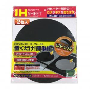 【ネコポス不可】パール金属 IHクッキングヒーター用プロテクトシートΦ240mm(リバーシブル)2枚入 H-7919【A】【キャンセル・返品不可】|guruguru-cosme