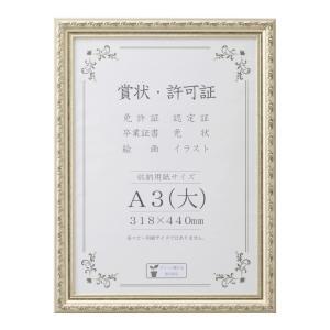 【ネコポス不可】賞状額 J602 A3(大)  33J602B3401【A】【キャンセル・返品不可】|guruguru-cosme