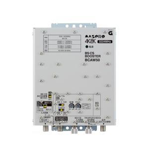 【ネコポス不可】マスプロ電工 4K・8K衛星放送(3224MHz)対応 共同受信用 BS・CSブースター 50dB型 BCAW50【A】【キャンセル・返品不可】|guruguru-cosme
