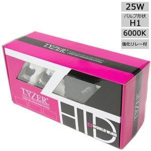 LYZER フォグライト用 HIDキット 25W H1 6000K 強化リレー付 LZ-0010【ネコポス不可】【A】【キャンセル・返品不可】|guruguru-cosme
