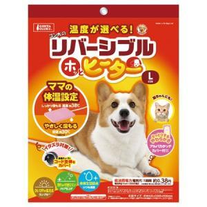 マルカン リバーシブルホッとヒーター L (DP-888) (犬猫用ヒーター)【ネコポス不可】|guruguru-cosme