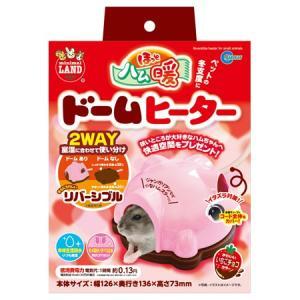 マルカン ほっとハム暖 ドームヒーター (RH-201) (小動物用ヒーター)【ネコポス不可】|guruguru-cosme