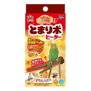 マルカン ほっととり暖 とまり木ヒーター (RH-302) (鳥用ヒーター)【ネコポス不可】|guruguru-cosme