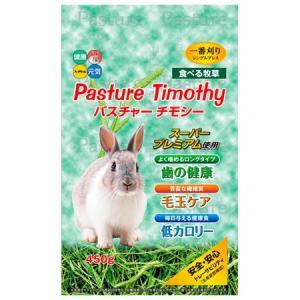 ハイペット パスチャー チモシー (牧草) 450gの関連商品9