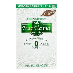 マックプランニング マックヘナ ハーバルヘアトリートメント #ナチュラルライトブラウン (トリートメント) 100g【ネコポス不可】|guruguru-cosme