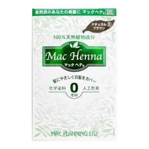マックプランニング マックヘナ ハーバルヘアトリートメント #ナチュラルブラウン (トリートメント) 100g【ネコポス不可】|guruguru-cosme