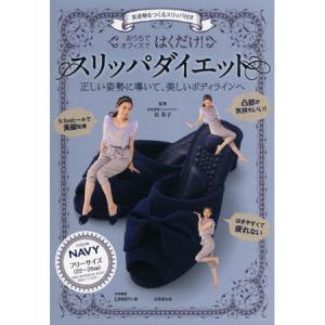 【雑誌】成美堂出版 はくだけ!スリッパダイエット NAVY (ムック本)【ネコポス不可】 guruguru-cosme