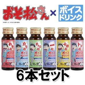 おそ松さん×ボイスドリンク 6つ子コンプリート セット ※コ...
