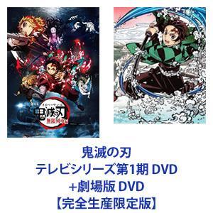 【新品】【全巻セット】 鬼滅の刃 テレビシリーズ DVD【ネコポス不可】|guruguru-cosme