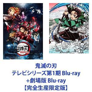 【新品】【全巻セット】 鬼滅の刃 テレビシリーズ Blu-ray【ネコポス不可】|guruguru-cosme