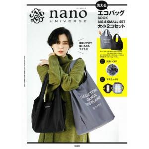 【雑誌】宝島社 nano・universe 洗えるエコバッグBOOK BIG&SMALL SET (ムック本)【ネコポス不可】|guruguru-cosme