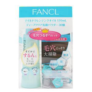 ファンケル マイルドクレンジングオイル120ml&ディープクリア 洗顔パウダー30個【ネコポス不可】|guruguru-cosme
