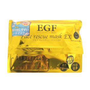 EGF フェイス レスキュー マスク EX (フェイスマスク) 40枚【ネコポス不可】|guruguru-cosme