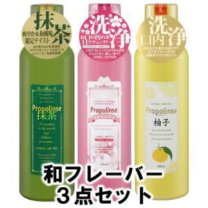 【正規品】ピエラス プロポリンス 和フレーバー3本セット (SAKURA・柚子・抹茶) (洗口液) 各600ml×3本【ネコポス不可】|guruguru-cosme