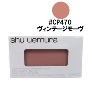 シュウウエムラ グローオン C #ヴィンテージモーヴ レフィル (チーク) 4g【ネコポス不可】 guruguru-cosme