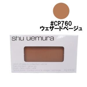 シュウウエムラ グローオン C #ウェザードベージュ レフィル (チーク) 4g【ネコポス不可】 guruguru-cosme