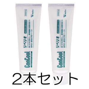 ウエルテック コンクール リペリオ (歯磨き粉) 80g×2本セット【ネコポス不可】|guruguru-cosme