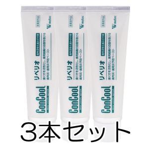 ウエルテック コンクール リペリオ (歯磨き粉) 80g×3本セット【ネコポス不可】|guruguru-cosme