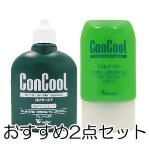 ウエルテック コンクール おすすめ 2点セット <コンクールF&ジェルコートF>【ネコポス不可】|guruguru-cosme