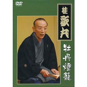 桂 歌丸 牡丹燈籠完全セット [DVD]の商品画像