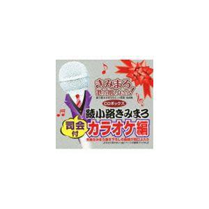 きみまろ 歌の贈りもの!〜綾小路きみまろのヒット歌謡・名曲集 司会付カラオケ編 CDボックス [CD]