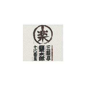 三遊亭楽太郎 / 六代目三遊亭圓楽襲名記念 三遊亭楽太郎 十八番集 [CD]|guruguru