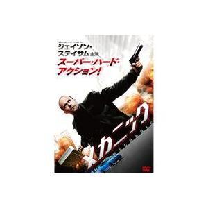 メカニック [DVD] guruguru