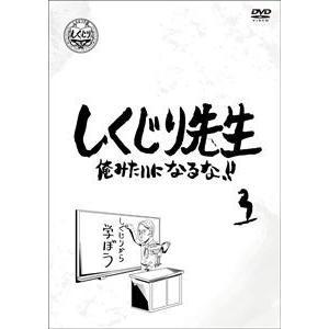 しくじり先生 俺みたいになるな!! 第3巻 [DVD]|guruguru